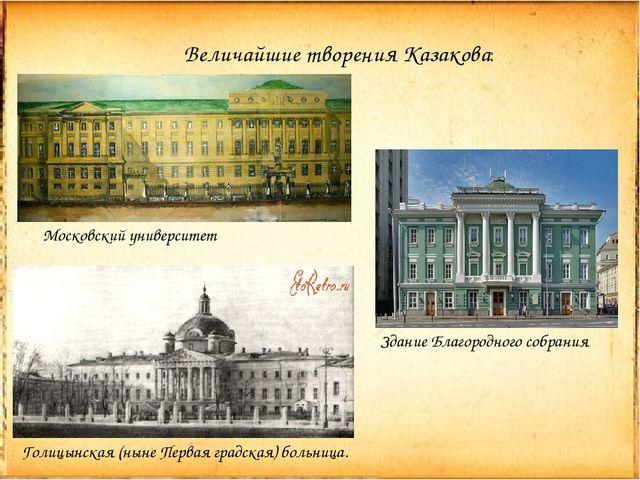 Московский университет Здание Благородного собрания Голицынская (ныне Первая...