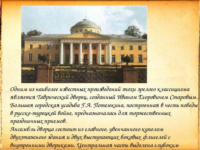 Одним из наиболее известных произведений эпохи зрелого классицизма является Т...