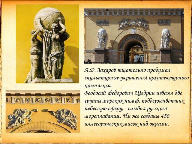А.Д. Захаров тщательно продумал скульптурные украшения архитектурного комплек...