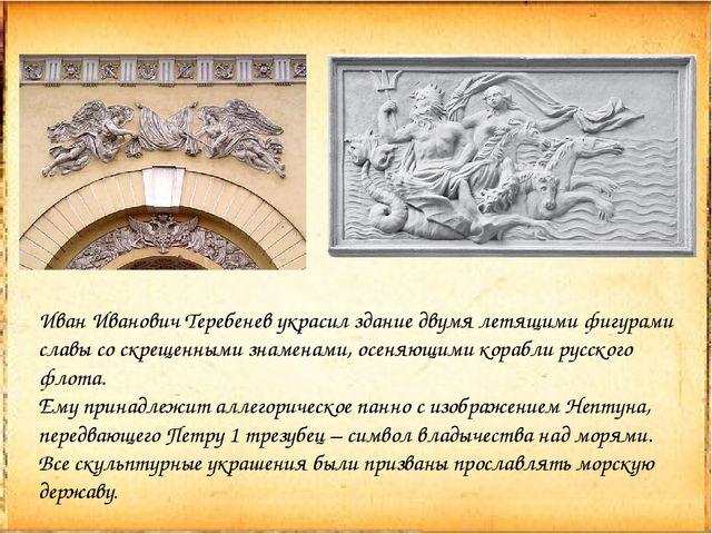 Иван Иванович Теребенев украсил здание двумя летящими фигурами славы со скрещ...