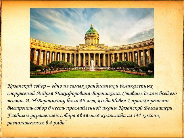 Казанский собор – одно из самых грандиозных и великолепных сооружений Андрея...