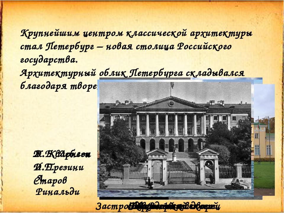 Крупнейшим центром классической архитектуры стал Петербург – новая столица Ро...