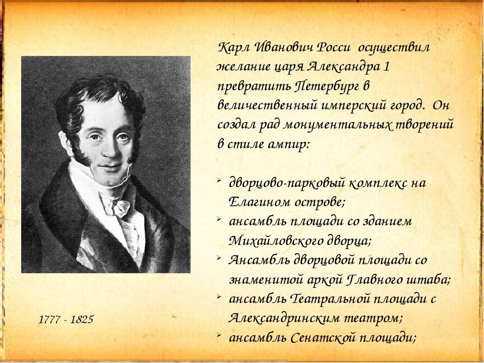 Карл Иванович Росси осуществил желание царя Александра 1 превратить Петербург...
