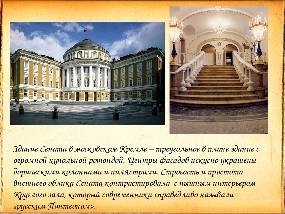 Здание Сената в московском Кремле – треугольное в плане здание с огромной куп...