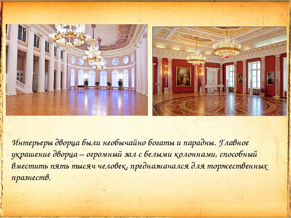 Интерьеры дворца были необычайно богаты и парадны. Главное украшение дворца –...