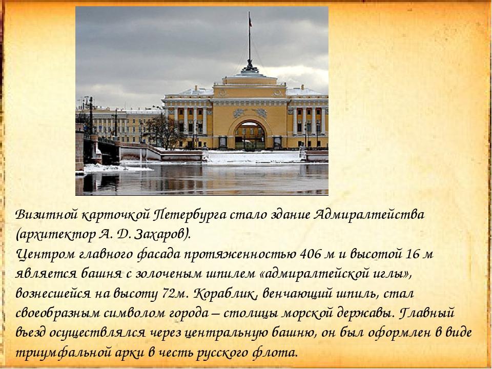 Визитной карточкой Петербурга стало здание Адмиралтейства (архитектор А. Д. З...