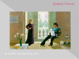 Дэвид Хокни Mr and Mrs Clark and Percy. 1970