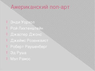Американский поп-арт Энди Уорхол Рой Лихтенштейн Джаспер Джонс Джеймс Розенкв