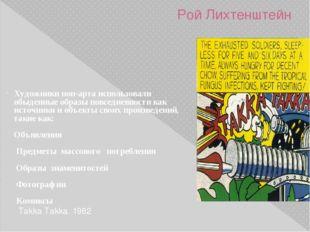 Рой Лихтенштейн Takka Takka. 1962 Художники поп-арта использовали обыденные о