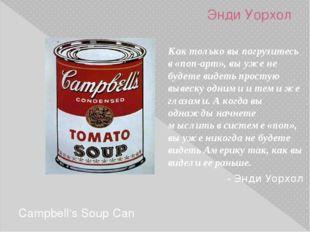 Энди Уорхол Campbell's Soup Can Как только вы погрузитесь в «поп-арт», вы уже