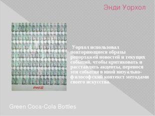 Энди Уорхол Green Coca-Cola Bottles Уорхол использовал повторяющиеся образы р