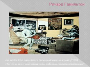 Ричард Гамильтон Just what is it that makes today's homes so different, so ap