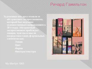 Ричард Гамильтон My-Marilyn 1965 Художники поп-арта отошли от абстрактного эк
