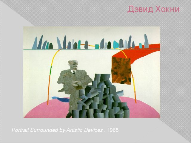Дэвид Хокни Portrait Surrounded by Artistic Devices . 1965