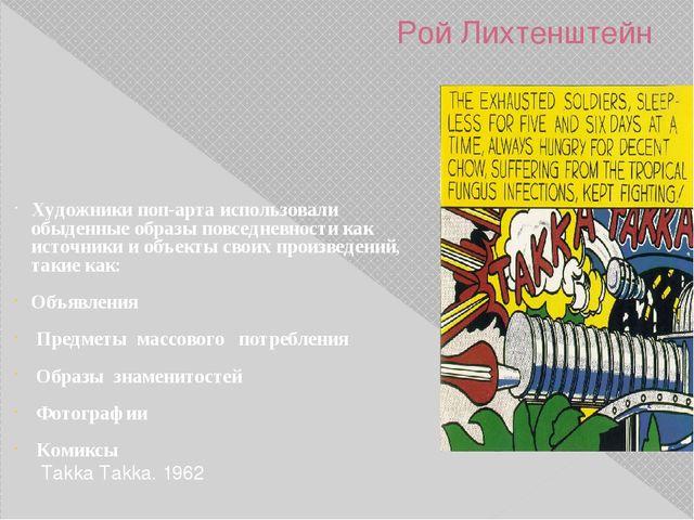 Рой Лихтенштейн Takka Takka. 1962 Художники поп-арта использовали обыденные о...