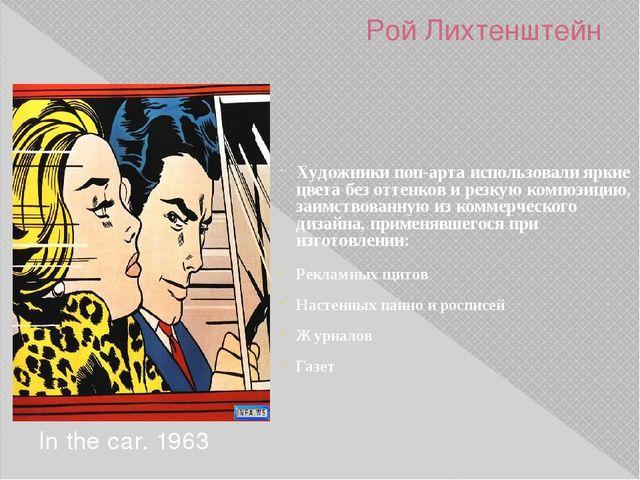Рой Лихтенштейн In the car. 1963 Художники поп-арта использовали яркие цвета...