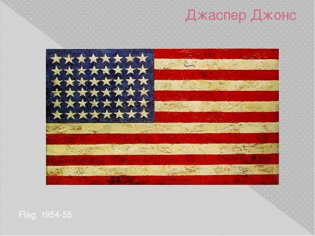 Джаспер Джонс Flag. 1954-55