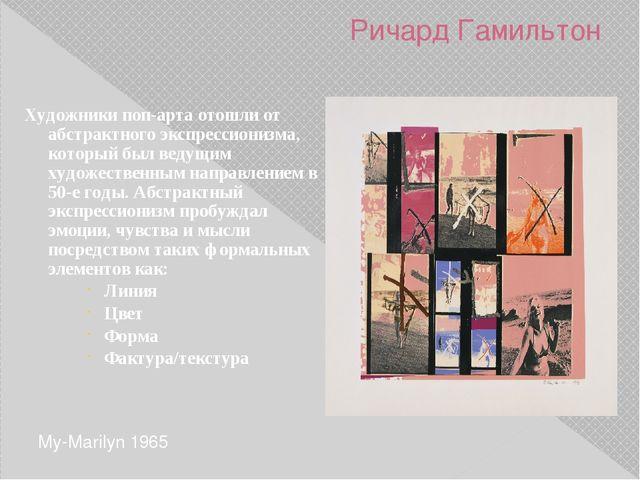 Ричард Гамильтон My-Marilyn 1965 Художники поп-арта отошли от абстрактного эк...