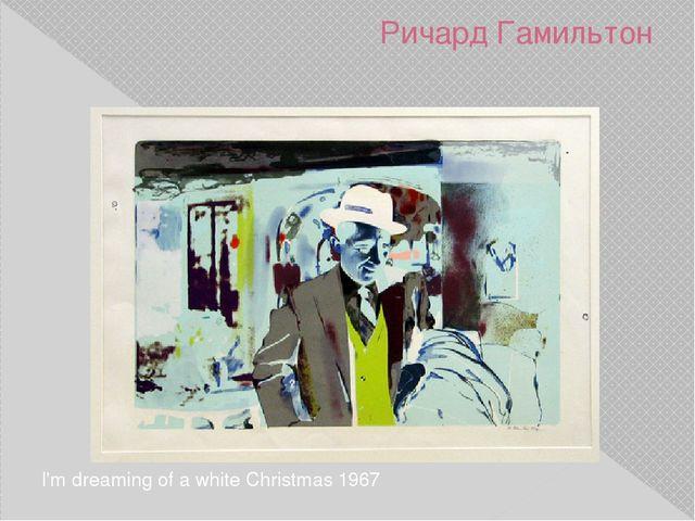 Ричард Гамильтон I'm dreaming of a white Christmas 1967