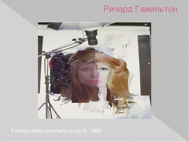Ричард Гамильтон Fashion-plate (cosmetic study II). 1969