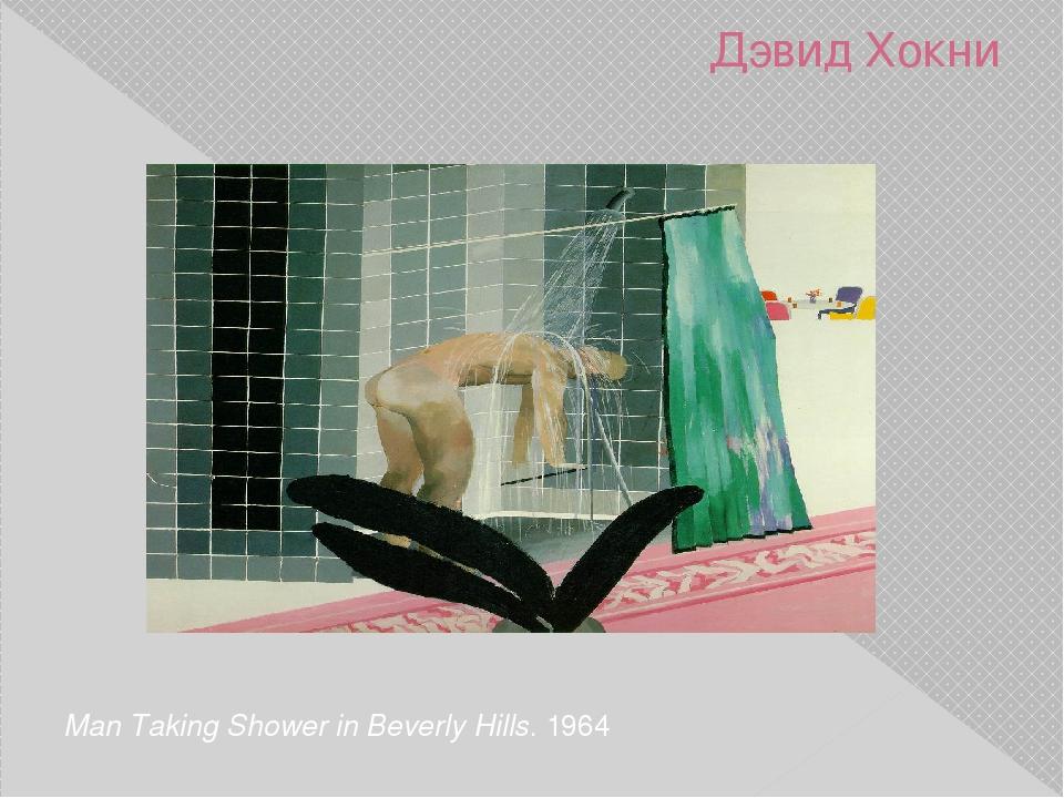 Дэвид Хокни Man Taking Shower in Beverly Hills. 1964