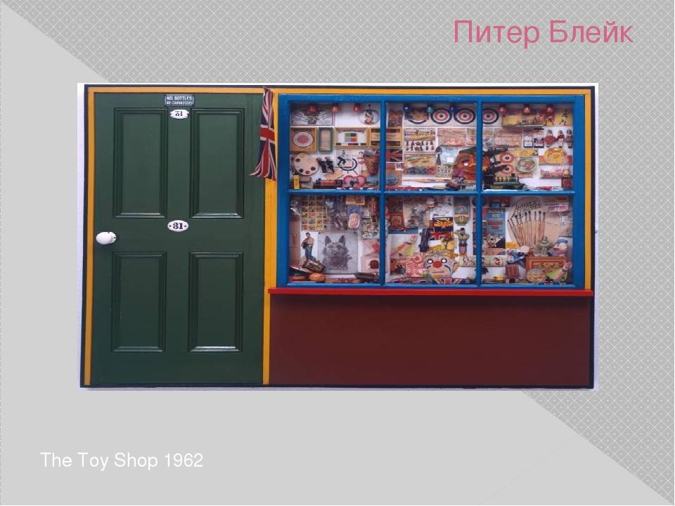 Питер Блейк The Toy Shop 1962