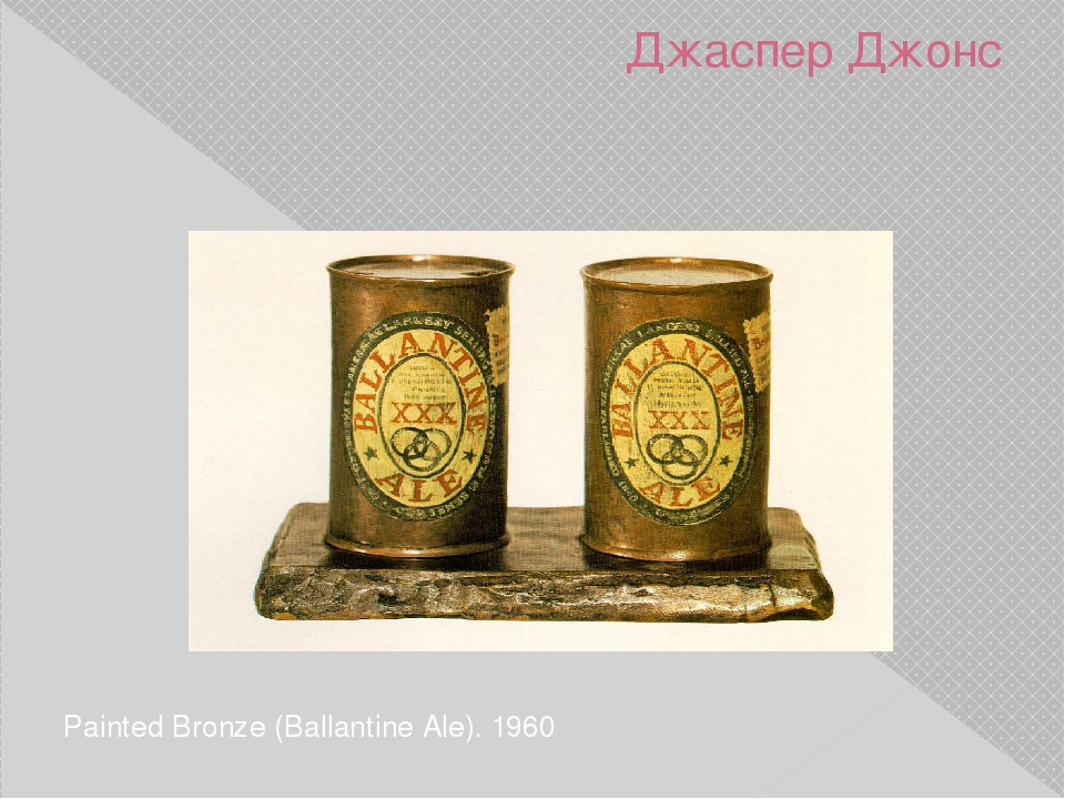 Джаспер Джонс Painted Bronze (Ballantine Ale). 1960