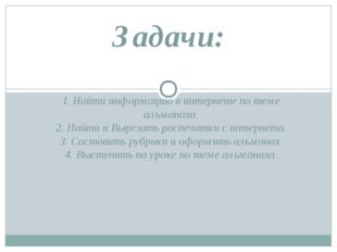 1. Найти информацию в интернете по теме альманаха. 2. Найти и Вырезать распеч
