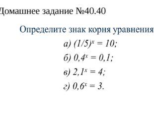 Домашнее задание №40.40