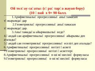 Ой толғау сағаты: (сұрақтарға жауап беру) (10 ұпай х 9= 90 балл) 1.Арифметик