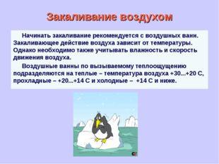 Закаливание воздухом Начинать закаливание рекомендуется с воздушных ванн. Зак