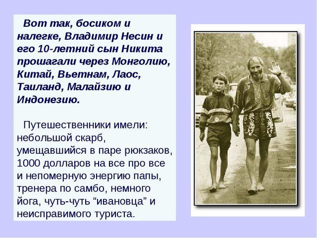 Вот так, босиком и налегке, Владимир Несин и его 10-летний сын Никита прошага...