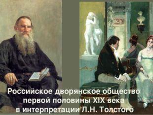 Российское дворянское общество первой половины XIX века в интерпретации Л.Н.