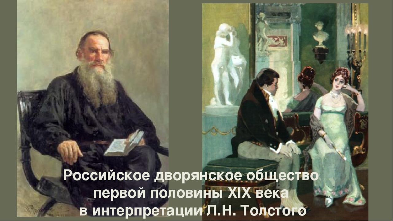 Российское дворянское общество первой половины XIX века в интерпретации Л.Н....