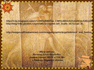 Автор шаблона Пасечник Елена Аркадьевна, учитель истории МБОУ «СОШ №6» г. Бр