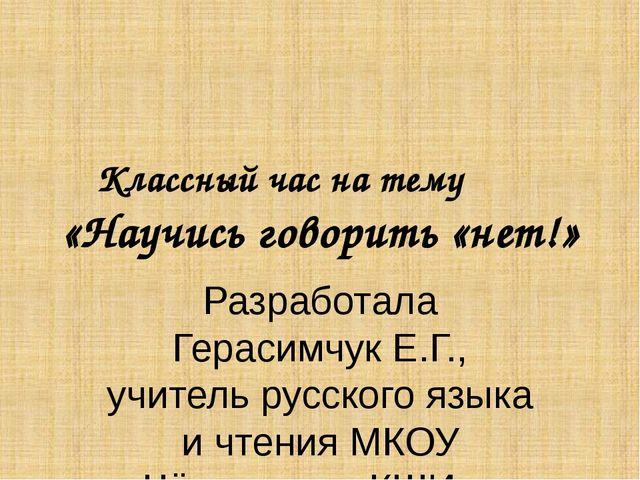Классный час на тему «Научись говорить «нет!» Разработала Герасимчук Е.Г., уч...
