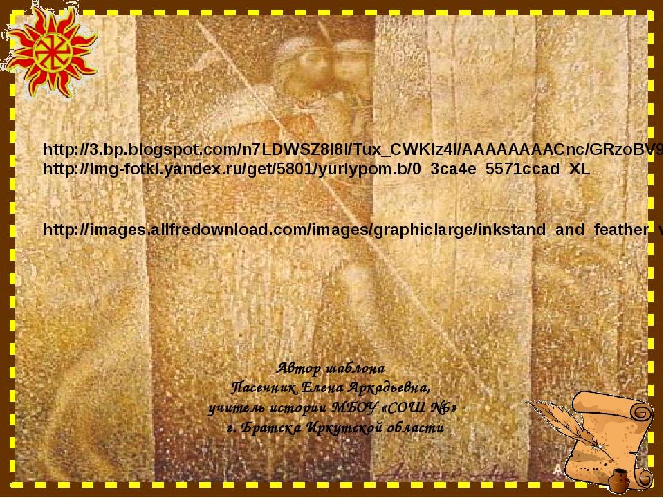 Автор шаблона Пасечник Елена Аркадьевна, учитель истории МБОУ «СОШ №6» г. Бр...