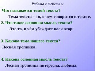 Работа с текстом Что называется темой текста? Тема текста – то, о чем говорит