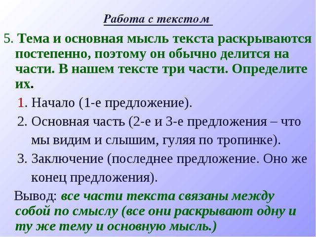 Работа с текстом 5. Тема и основная мысль текста раскрываются постепенно, поэ...