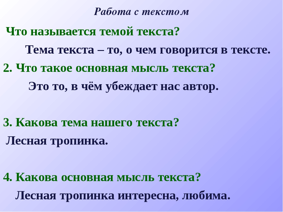 Работа с текстом Что называется темой текста? Тема текста – то, о чем говорит...