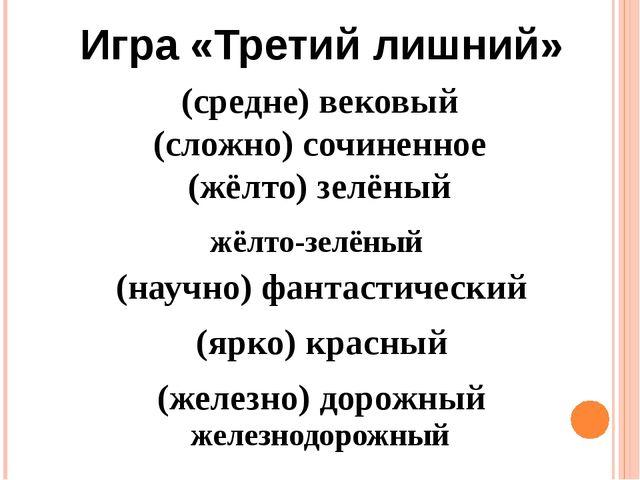 (научно) фантастический (ярко) красный (железно) дорожный Игра «Третий лишний...