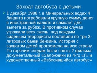 Захват автобуса с детьми 1 декабря 1988 г. в Минеральных водах 4 бандита потр