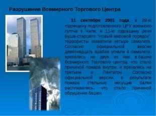Разрушение Всемирного Торгового Центра 11 сентября 2001 года, в 28-ю годовщи