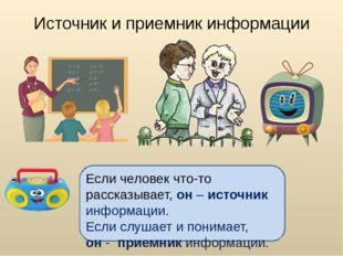 Источник и приемник информации Если человек что-то рассказывает, он – источни