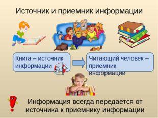 Источник и приемник информации Информация всегда передается от источника к пр