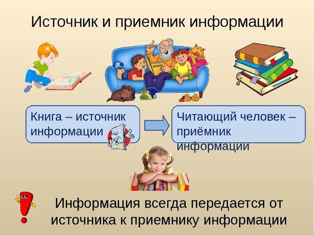 Источник и приемник информации Информация всегда передается от источника к пр...