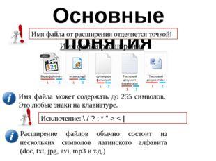 Основные понятия Имя файла.расширение Имя файла от расширения отделяется точк
