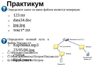 Определите какое из имен файлов является неверным: Практикум 123.txt data34.d