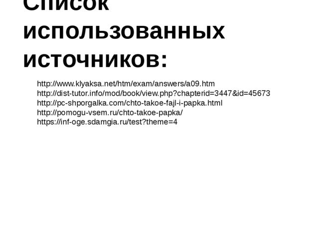 Список использованных источников: http://www.klyaksa.net/htm/exam/answers/a09...