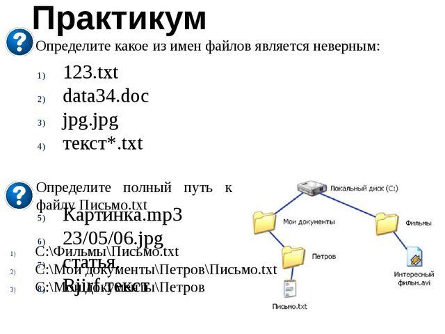 Определите какое из имен файлов является неверным: Практикум 123.txt data34.d...